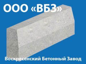 бордюры Электросталь, бордюрный камень в Электростали